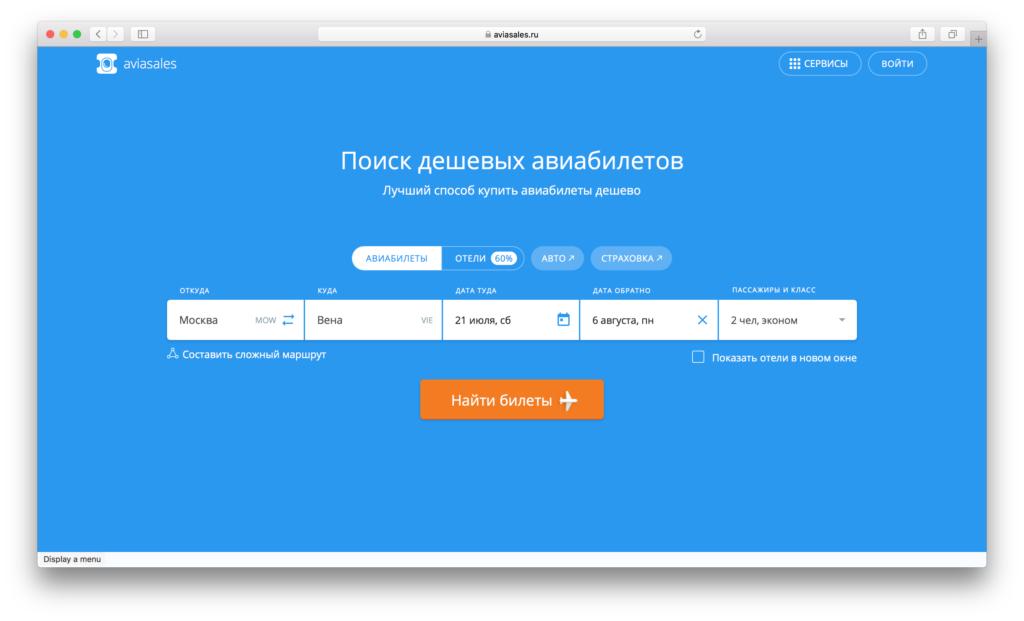 Скриншот с сайта aviasales.ru